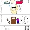 今更ですが、日本に帰国した時に驚いた事。