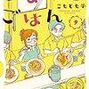 まさかの池田咲子に結婚フラグじゃないよなの失意の9巻の感想です?!