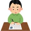 履歴書の志望動機を書く前に準備すべき事