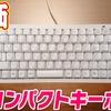 【安い】3000円以下で買える「コンパクトキーボード」