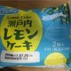 コスパ最強のレモン商品(2017-142)