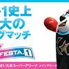 【試合結果】2018年3月21日開催|K'FESTA.1(ケーズフェスタ・ワン)