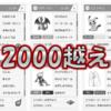 【シングル】S9リザルカ2000越え構築 -構築紹介-