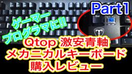 【Qtop】青軸メカニカルキーボードは激安でコスパ最強!打鍵感や音 サイズについて