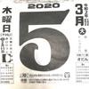 3月5日(木)啓蟹 2020