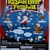 """<span itemprop=""""headline"""">★さいたまスーパーアリーナの「ビール祭り」を覗いてみた。</span>"""