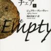 読書感想:エンプティー・チェア