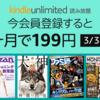 3月3日まで「Kindle Unlimited」が2か月199円なので、読み放題対象のゲーム系書籍をピックアップ!