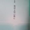 書籍:ガイア黎明 生きて意識ある地球はこうして生まれた by アマーリエ P167-204