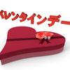 【今週のお題】バレンタインデーがやってくる
