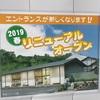 松江フォーゲルパーク(松江市)