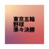 【東京五輪 野球 準々決勝】