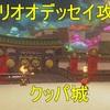 【マリオオデッセイ】クッパ城のパワームーン入手場所