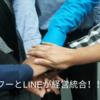 ヤフーとLINE経営統合へ!!?