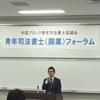 中国ブロック青年司法書士フォーラム2015