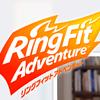 【予約開始】画像でみる『リングフィットアドベンチャー』。楽しく運動して、楽しく健康になる!