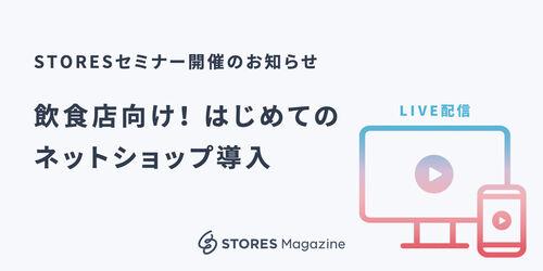 【無料セミナー】飲食店向け! はじめてのネットショップ導入