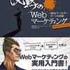 経験コンプレックス【Webマーケティング】