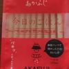 パキっと折る米  買ったよ。