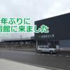 はやぶさ5号で行く新函館北斗への旅 ~とりうみトラベル Apr. 2019~