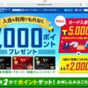 ANAマイレージ修行:Yahoo! JAPANカード案件には気を付けましょう!!