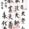 永代寺(東京・深川)の御朱印「弘法大師・歓喜天」
