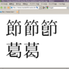 SVGフォントでIVSを表示するテスト