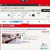 ホテル予約するならHotels.com!10泊したら1泊無料に!!