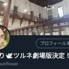 【厳選】Twitterで50いいね以上ついたツイート20選!