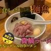 【麺魚】真鯛ラーメンという錦糸町で唯一無二のカテゴリー