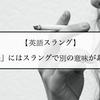 【英語スラング】『Smoking』にはスラングで別の意味があった!?