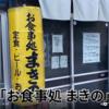 お食事処まきの|札幌の歴史と共に歩んできた85歳の店主が作る激安チャーハン400円!