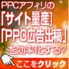大人気のPPCアフィリエイト効率化ツール!「PPCパラレルメーカー【上位版】」
