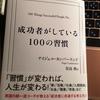 第18回『成功者がしている100の習慣』byナイジェル・カンバーランド