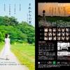 """""""STRAYDOG""""令和元年記念公演「それからの夏」"""
