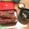 【外食】美味しすぎる鰻に何も言えなくて夏