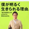☆マナブさんの読書週間『自分を愛する力 乙武洋匡』読書感想文☆