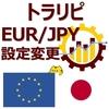 トラリピEUR/JPYの利益幅変更
