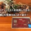 やっぱりSPG amex(アメックス)は陸マイラーおすすめのクレジットカード!1年間利用して実際に受けた特典メリットをまとめて紹介!