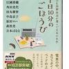 NHK国際放送が選んだ日本の名作『1日10分のごほうび』 (双葉文庫) 読了