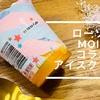 MOIC はじめまして❗️【ローソンとMOIC コラボアイス!】20万人が並ぶアイスミュージアム!?