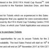 【ロシアW杯チケット】抽選販売の結果判明!11/16先着販売での戦略も考えてみた