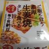 ミツカン金の粒「ご飯に合う濃厚生姜焼タレで食べる旨い極小粒納豆」。