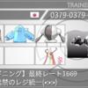 【冠ビギニング】レジアクア入りレジ統一(最終レート1669)