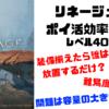 【レベル40到達】リネージュ2M効率化攻略【ポイ活】