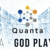 5月16日に上場する暗号通貨「Quanta(クオンタ)」の取引所は?|Quanta情報局