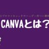 無料でおしゃれなCanvaとは?アイキャッチやヘッダーにピッタリ!