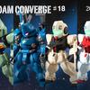 【FW GUNDAM CONVERGE】オレがキメるぜ!!CONVERGE ♯18を発売前レビュー!さらに♯20の情報も!?