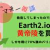 Earth2.io|黄帝陵を買う(悲報あり)