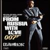 007 ロシアより愛をこめて:結婚指輪は返すわ、また使うんでしょう【洋画名セリフ】